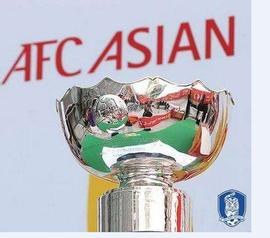 韩国足协退出 中国成2023年亚洲杯唯一申办国