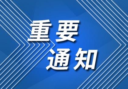 吉林省开展2018年度科普统计调查工作