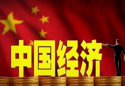 """国家发改委回应当前经济热点—— """"中国经济一定能够在风雨中不断壮大"""""""