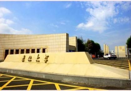 全国科技活动周期间吉林大学将开放国家重点实验室