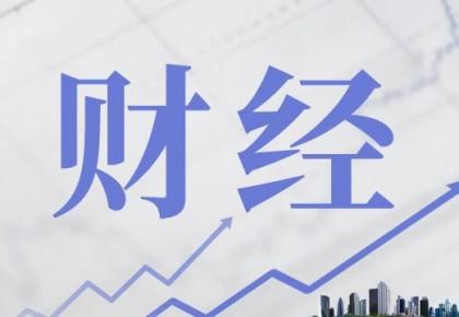 企稳回暖,中国经济动能强劲底气充足