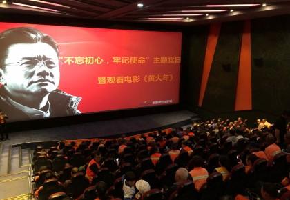 影享吉林公益观影活动深入开展 电影《黄大年》火热展映