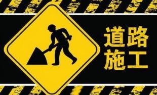 限时封路!快速路、前进大街下穿蔚山路、东风大街立交桥……这些路段请绕行