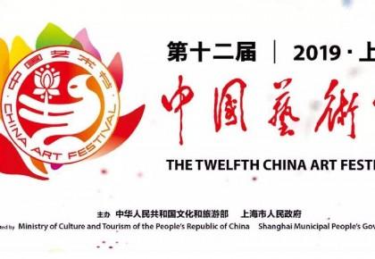 第十二届中国艺术节在上海开幕 献礼新中国成立70周年