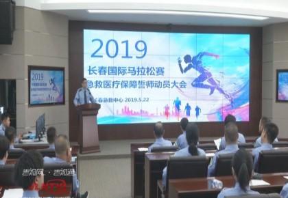 长春急救中心全力保障2019长春国际马拉松