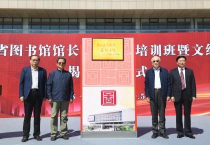 吉林省图书馆文经书院正式揭牌