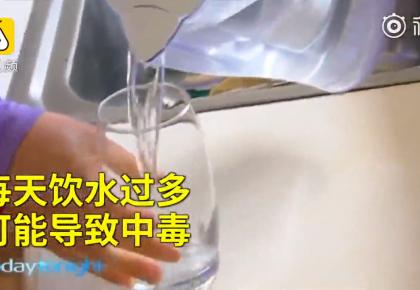 世衛組織:每天喝4升水可能會中毒