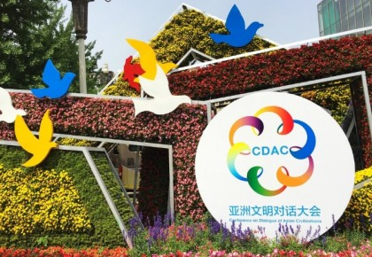 亚洲文明对话大会筹委会负责人发布本次大会成果