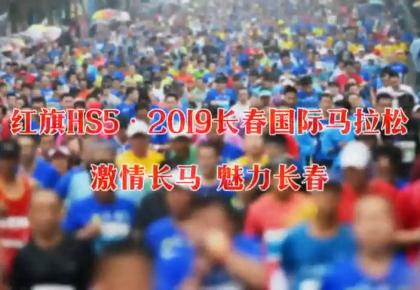 2019长春国际马拉松干货