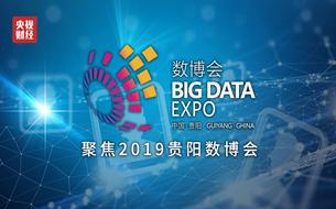 2019中國國際大數據產業博覽會聚焦創新發展