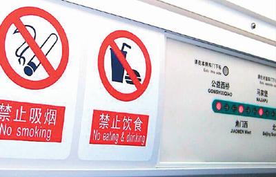 车厢内饮食或被记入信用档案 地铁里吃东西该不该禁