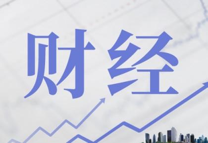 财政部:前4个月国企利润同比增长12.6%
