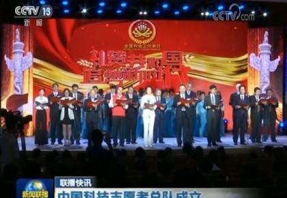 中国科技志愿者总队成立