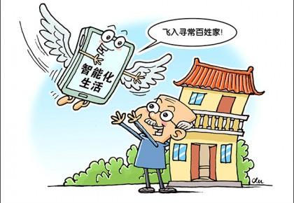 """數字中國建設成果顯著 智能化生活""""飛入尋常百姓家"""""""