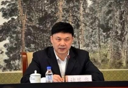 吉林省机关事务管理局党组书记、局长褚民华接受纪律审查和监察调查
