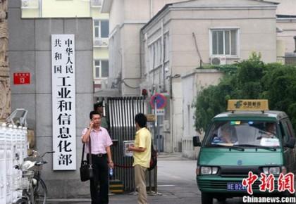骚扰电话管控不力 工信部约谈中国电信要求短期见效