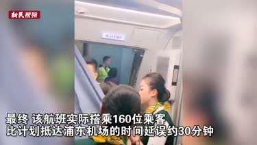 大妈堵舱门致飞机延误 航空公司:正评估是否列入黑名单