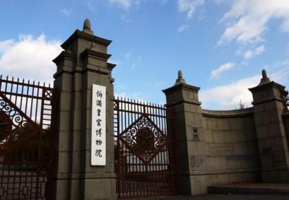 今后,每周二这些人都可免费游伪满皇宫博物院