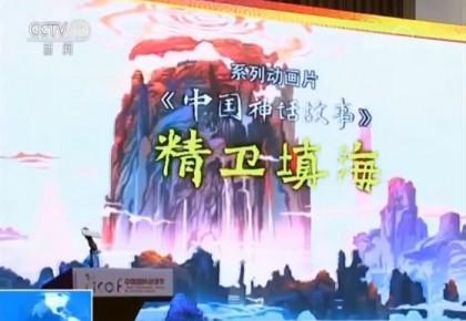 """第十五届中国国际动漫节:助力中国动漫""""走出去"""""""