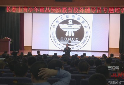 长春市400名校外辅导员接受禁毒培训