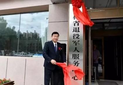 吉林省退役軍人服務中心掛牌成立!