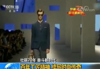 【壮丽70年 奋斗新时代】百年工匠精神 续写时尚传奇