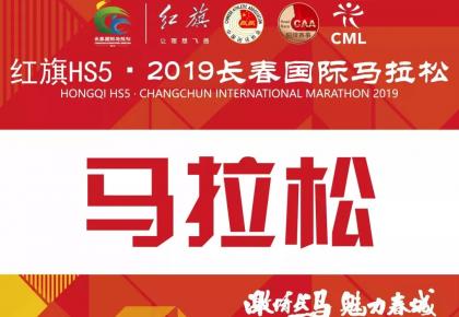 2019长春国际马拉松准备就绪,只待发枪起跑!