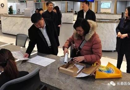 """长春北部参保单位办理医保业务不用再""""跨城跑""""啦"""