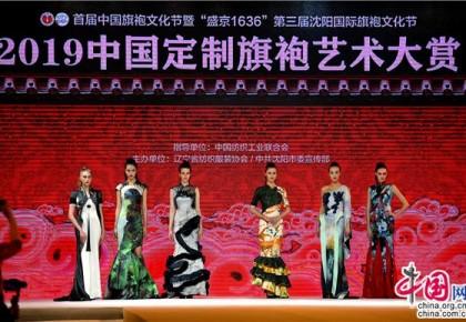 旗袍故都沈阳永久举办旗袍节 向世界传递新名片