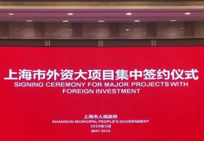 投资492亿!38个外资项目集中签约,包括多家美国企业