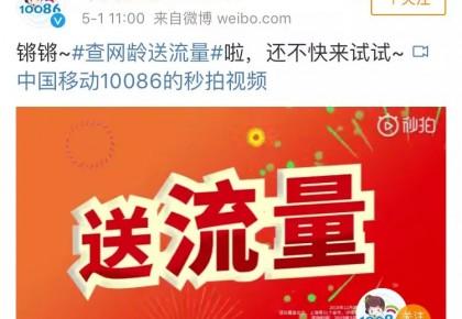"""网友都在给10086发送""""2019""""!是个坑?中国移动回复了"""