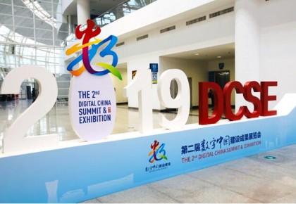 在数字中国的思想源头,遇见智慧未来——第二届数字中国建设成果展览会侧记