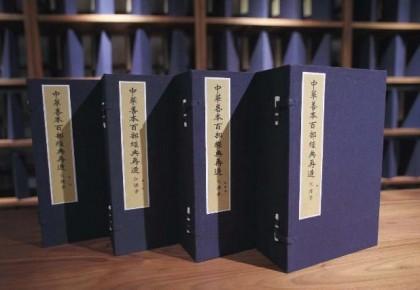 中华善本在当代中国的保护与传播