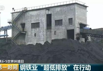 """五部委联合出手:黑色系产业变""""绿色""""!钢铁行业迎来""""大变局"""""""
