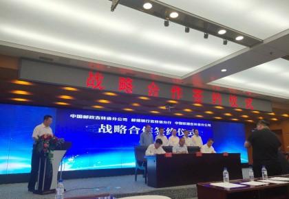吉林联通、吉林省邮政分公司、邮储银行吉林省分行开展战略合作