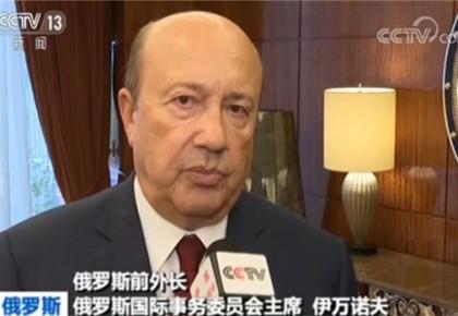 俄前外长伊万诺夫:习主席来访开启中俄关系新篇章