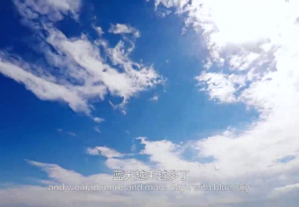 生态环境部发布2019年六五环境日主题宣传片之一《打赢蓝天保卫战》
