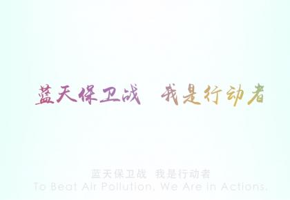 生態環境部發布2019年六五環境日主題宣傳片之二《藍天保衛戰,我是行動者》