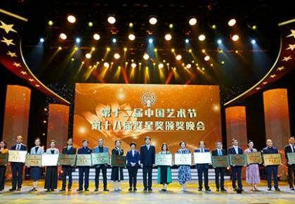 第十二届中国艺术节第十八届群星奖圆满收官
