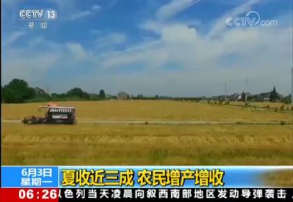 农业农村部:全国夏收近三成 农民增产增收