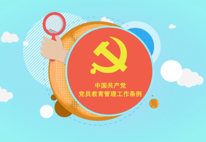 """党员""""坐标系"""":《条例》微动漫(九)"""