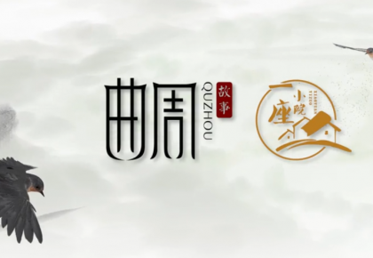 """中国农业大学扎根曲周的故事—— """"先要把自己变成农民"""""""