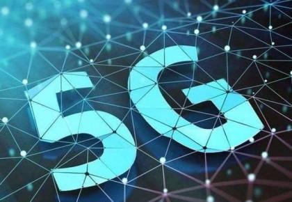 中国信通院专家:欢迎国外企业参与我国5G网络建设和应用推广