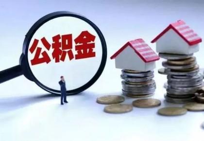 住房公积金年报:2018年发放个人住房贷款超万亿元