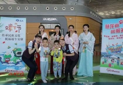 万博手机注册机场集团举行端午特色活动