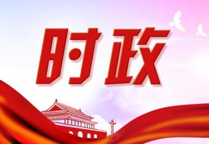 习近平将对吉尔吉斯斯坦、塔吉克斯坦进行国事访问 并出席上海合作组织成员国元首理事会第十九次会议、亚洲相互协作与信任措施会议第五次峰会