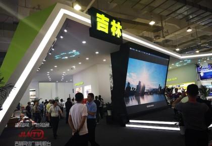 吉林精彩亮相首届中国-中东欧国家博览会