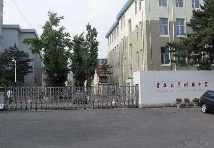 關于確定30所吉林省普通高中青年黨校省級示范校的通知