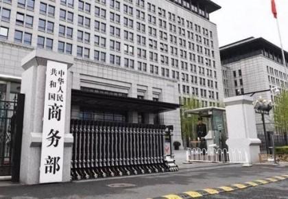 中國商務部:權健、華林涉嫌傳銷犯罪且未按程序復核登記