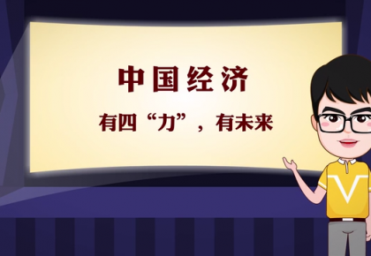 """【100秒漫谈斯理】中国经济:有四""""力"""",有未来"""